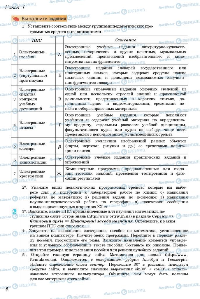 Підручники Інформатика 11 клас сторінка 8