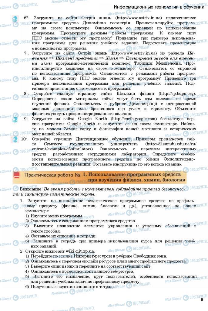 Підручники Інформатика 11 клас сторінка 9