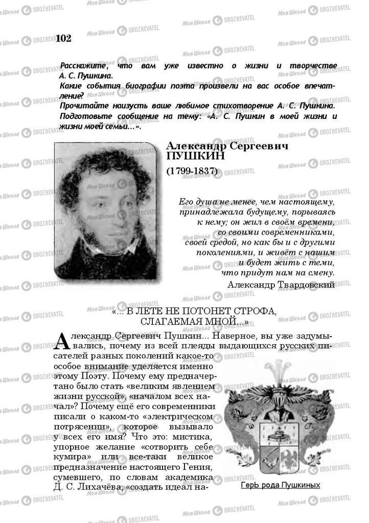 Учебники Русская литература 10 класс страница  102