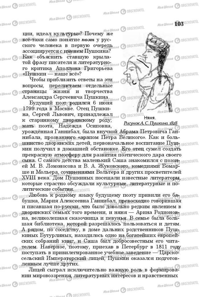 Учебники Русская литература 10 класс страница 103