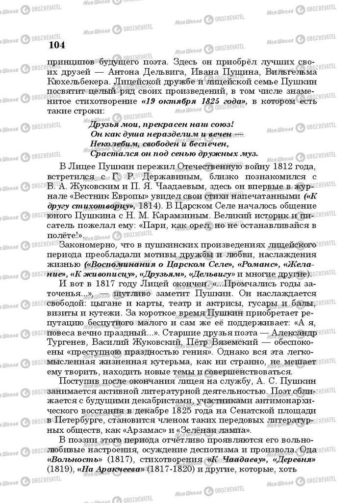 Учебники Русская литература 10 класс страница 104
