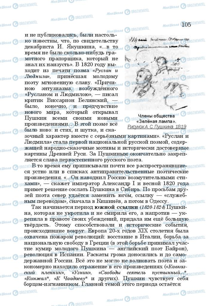 Підручники Російська література 10 клас сторінка 105