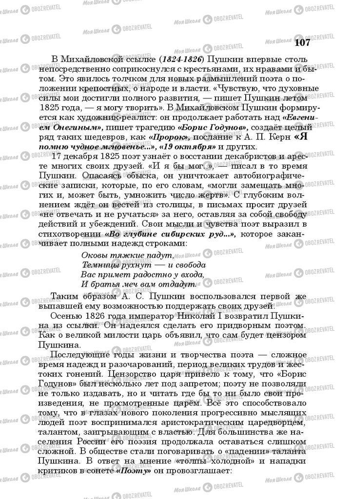 Учебники Русская литература 10 класс страница 107