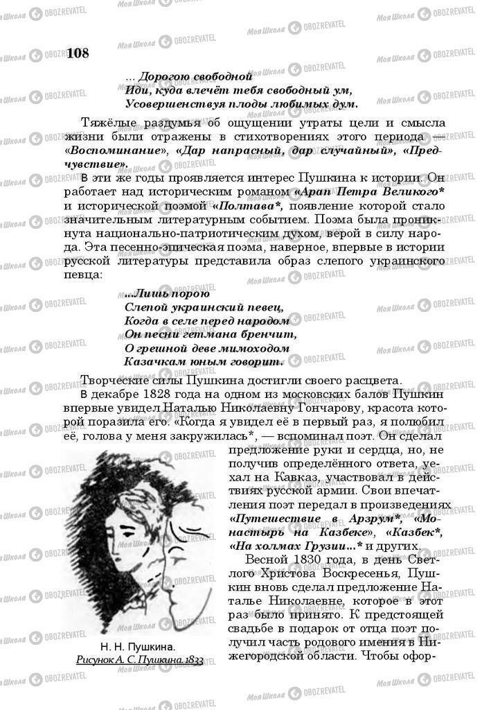 Учебники Русская литература 10 класс страница 108