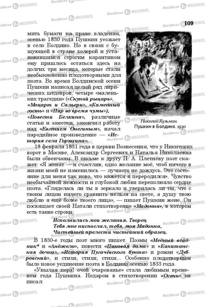 Учебники Русская литература 10 класс страница 109
