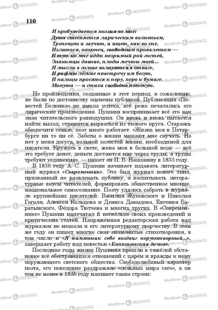 Учебники Русская литература 10 класс страница 110