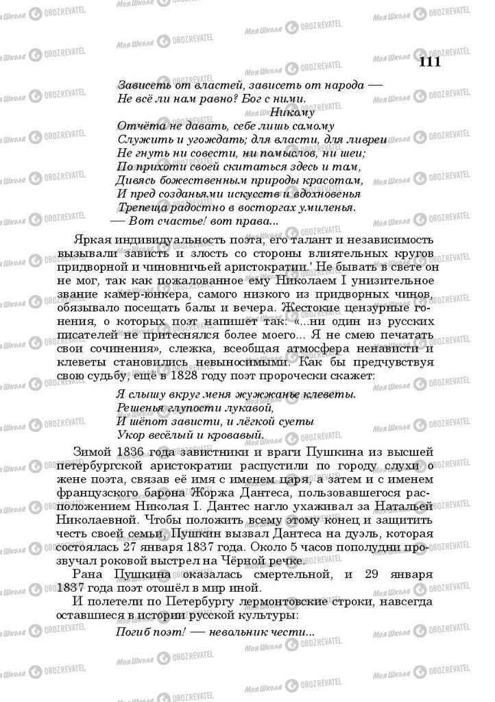 Учебники Русская литература 10 класс страница 111
