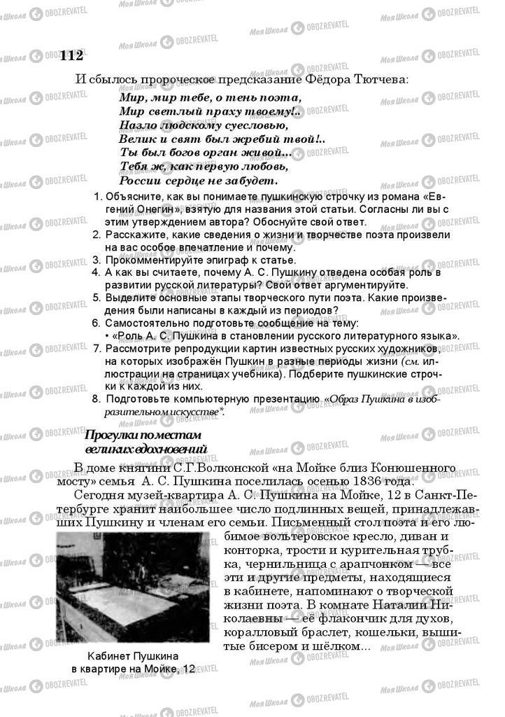 Учебники Русская литература 10 класс страница 112