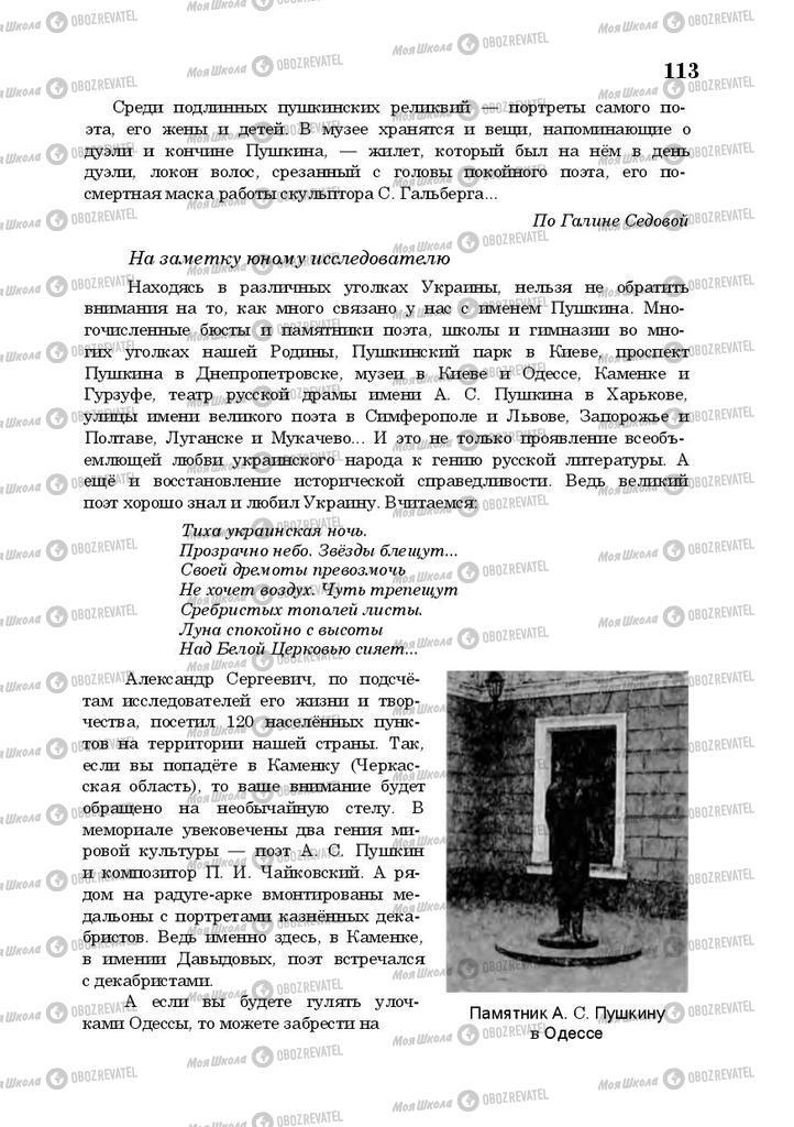 Учебники Русская литература 10 класс страница 113