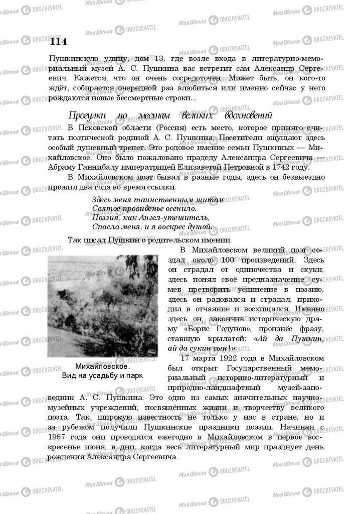 Учебники Русская литература 10 класс страница 114