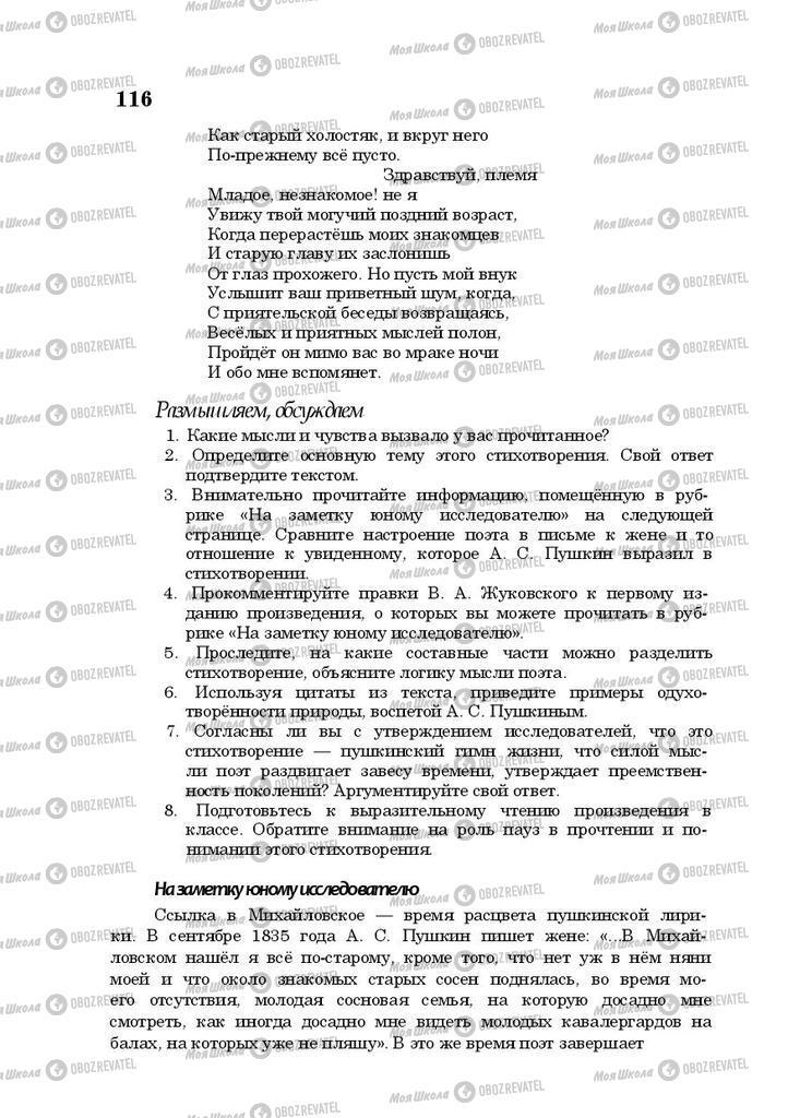 Учебники Русская литература 10 класс страница 116