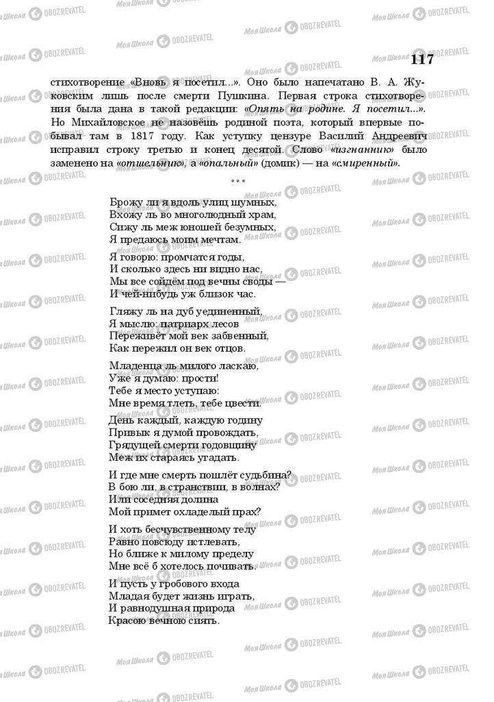 Учебники Русская литература 10 класс страница 117
