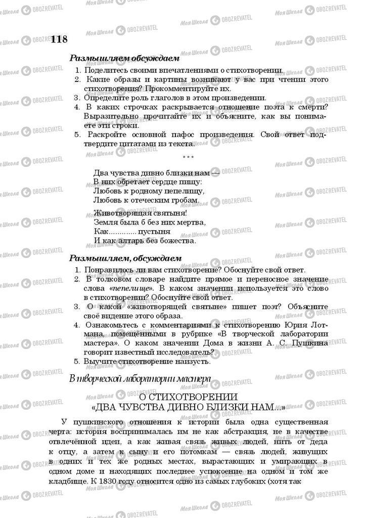 Учебники Русская литература 10 класс страница 118