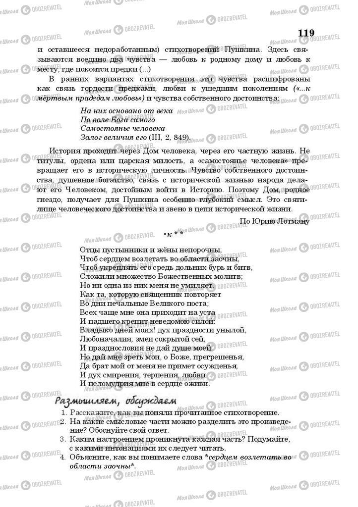 Учебники Русская литература 10 класс страница 119