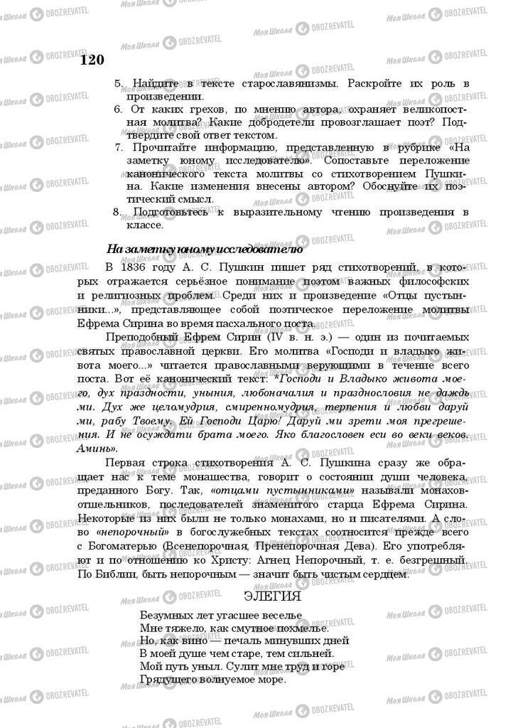 Учебники Русская литература 10 класс страница 120
