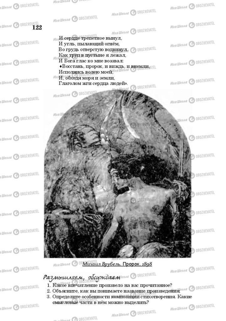 Учебники Русская литература 10 класс страница 122