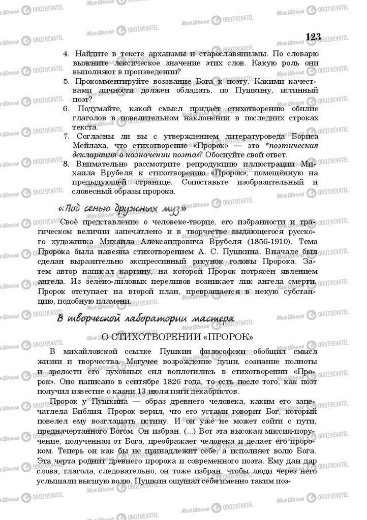 Учебники Русская литература 10 класс страница 123