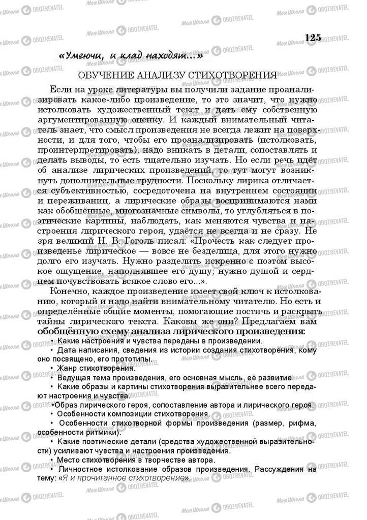 Учебники Русская литература 10 класс страница 125