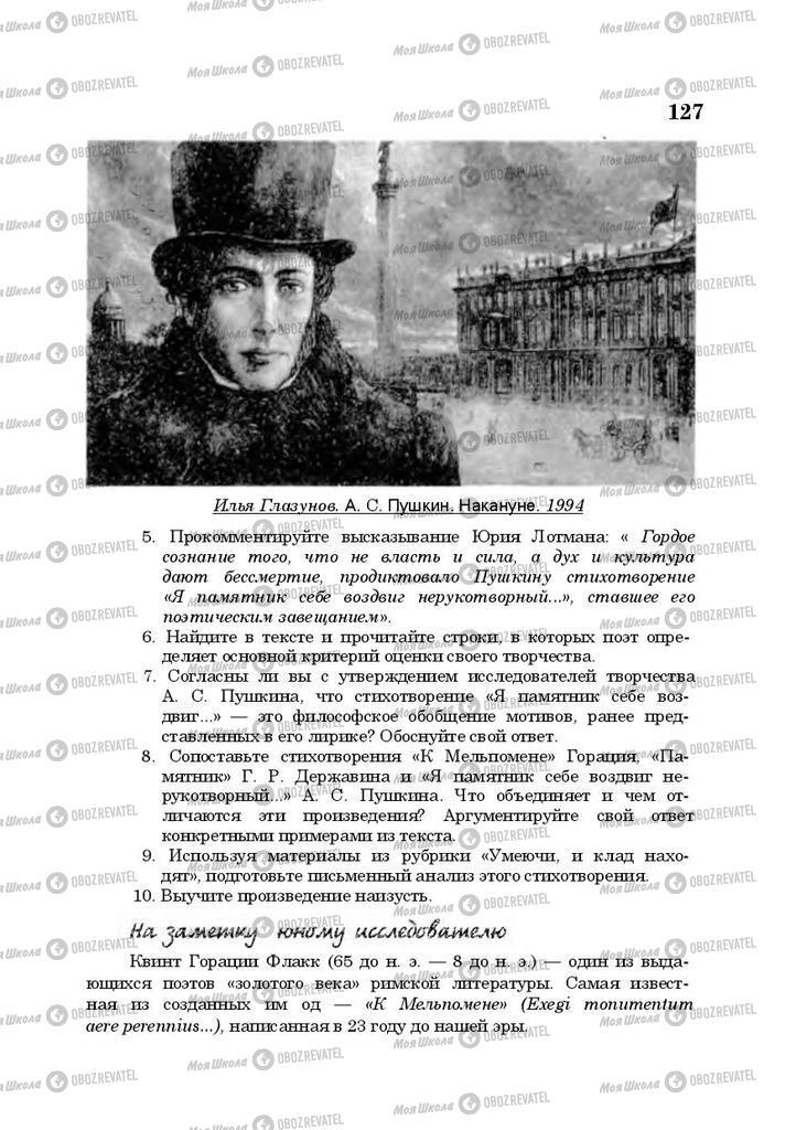 Учебники Русская литература 10 класс страница 127