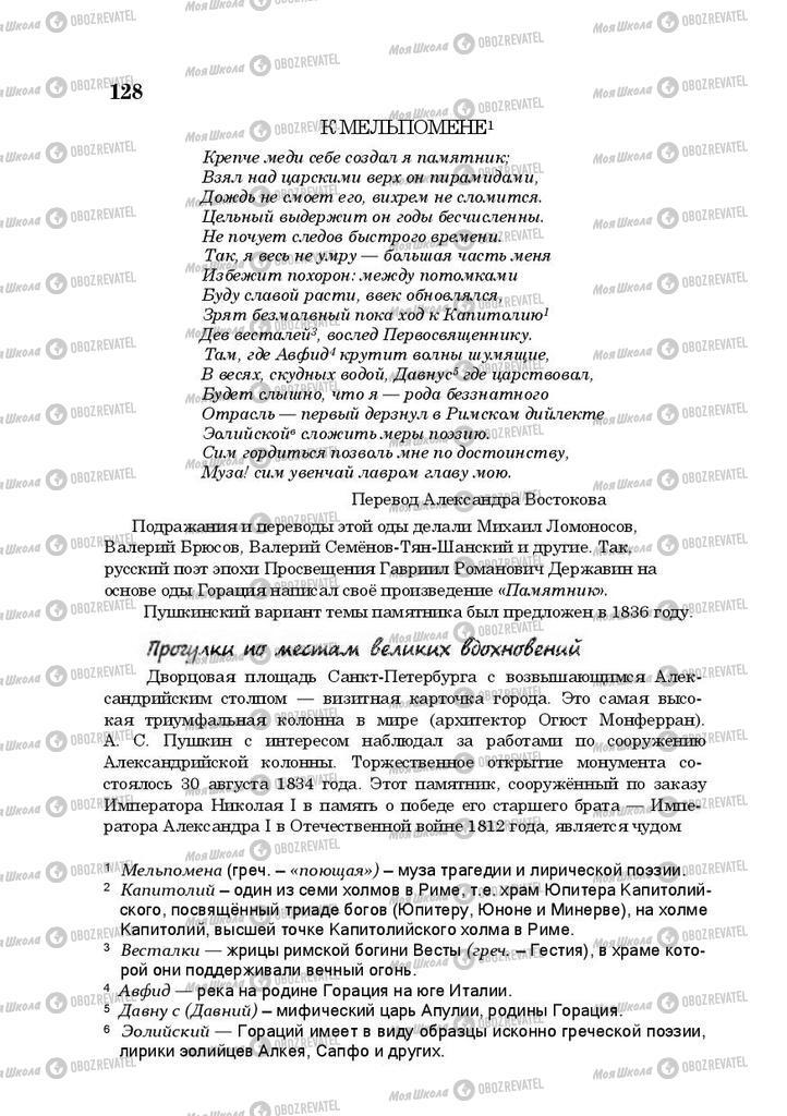 Учебники Русская литература 10 класс страница 128