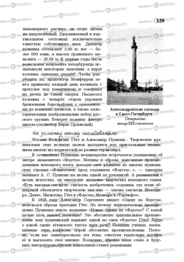 Учебники Русская литература 10 класс страница 129