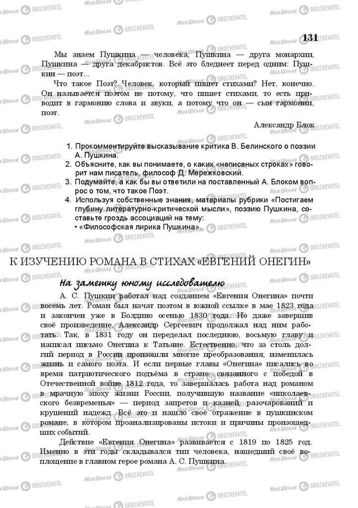 Підручники Російська література 10 клас сторінка 131