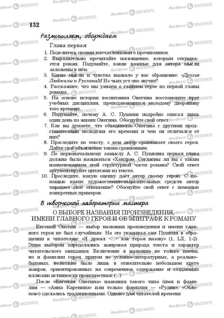 Підручники Російська література 10 клас сторінка 132