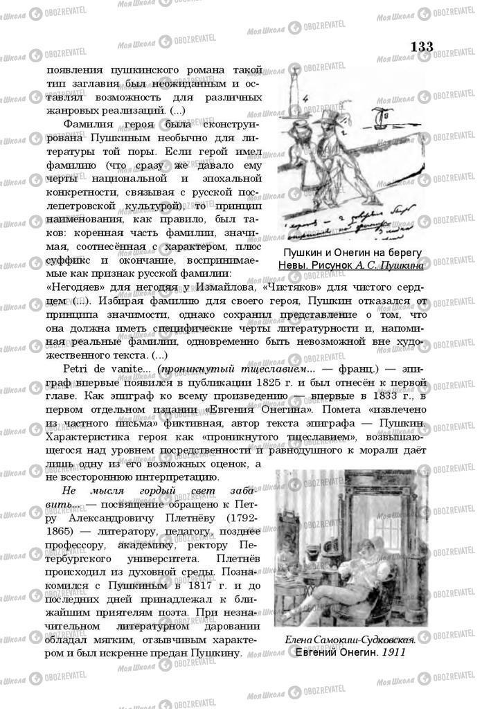 Підручники Російська література 10 клас сторінка 133
