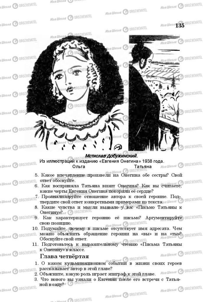 Учебники Русская литература 10 класс страница 135