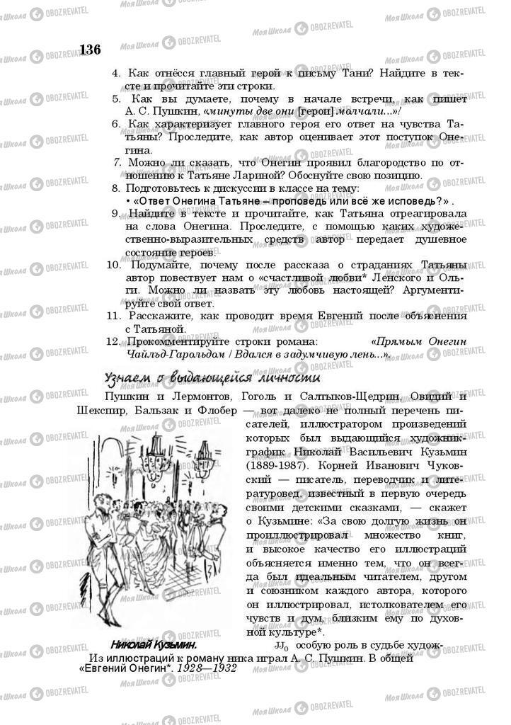 Учебники Русская литература 10 класс страница 136