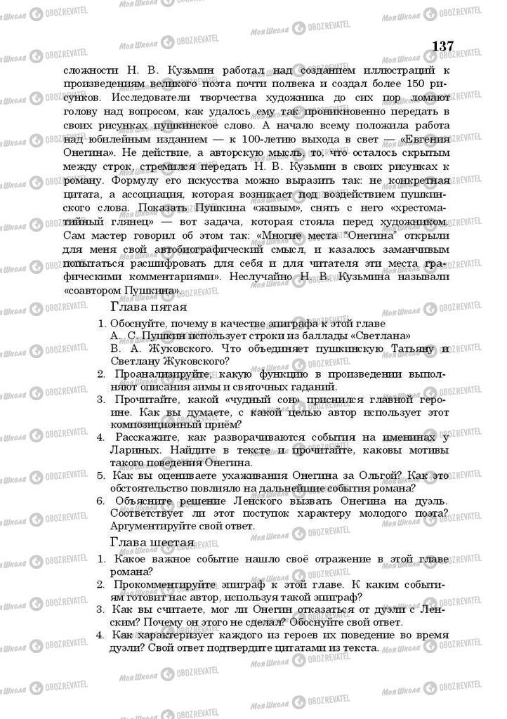 Учебники Русская литература 10 класс страница 137
