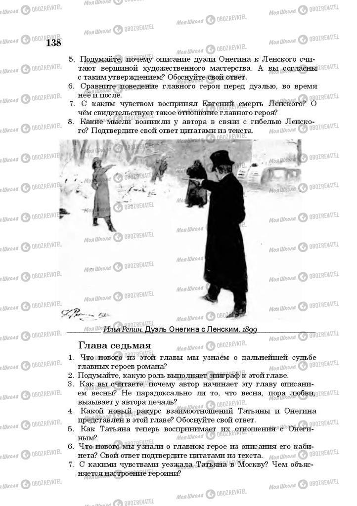 Учебники Русская литература 10 класс страница 138