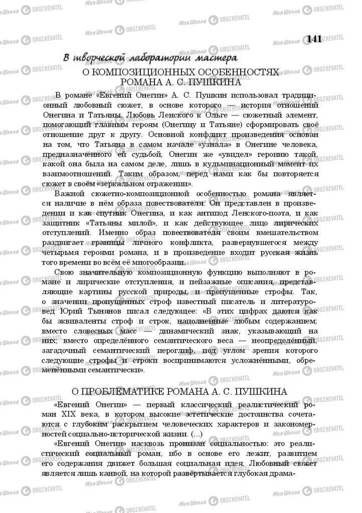 Учебники Русская литература 10 класс страница 141