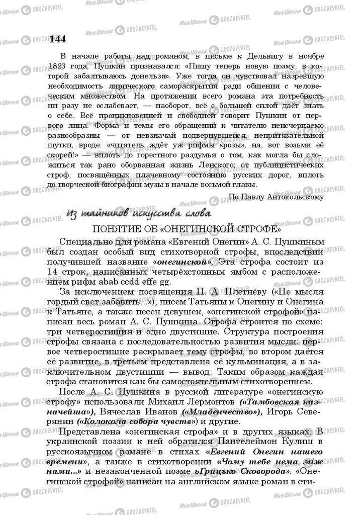 Учебники Русская литература 10 класс страница 144
