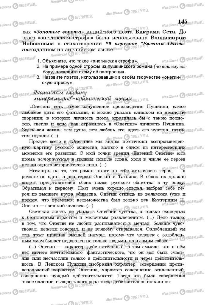 Учебники Русская литература 10 класс страница 145