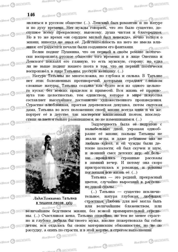 Учебники Русская литература 10 класс страница 146