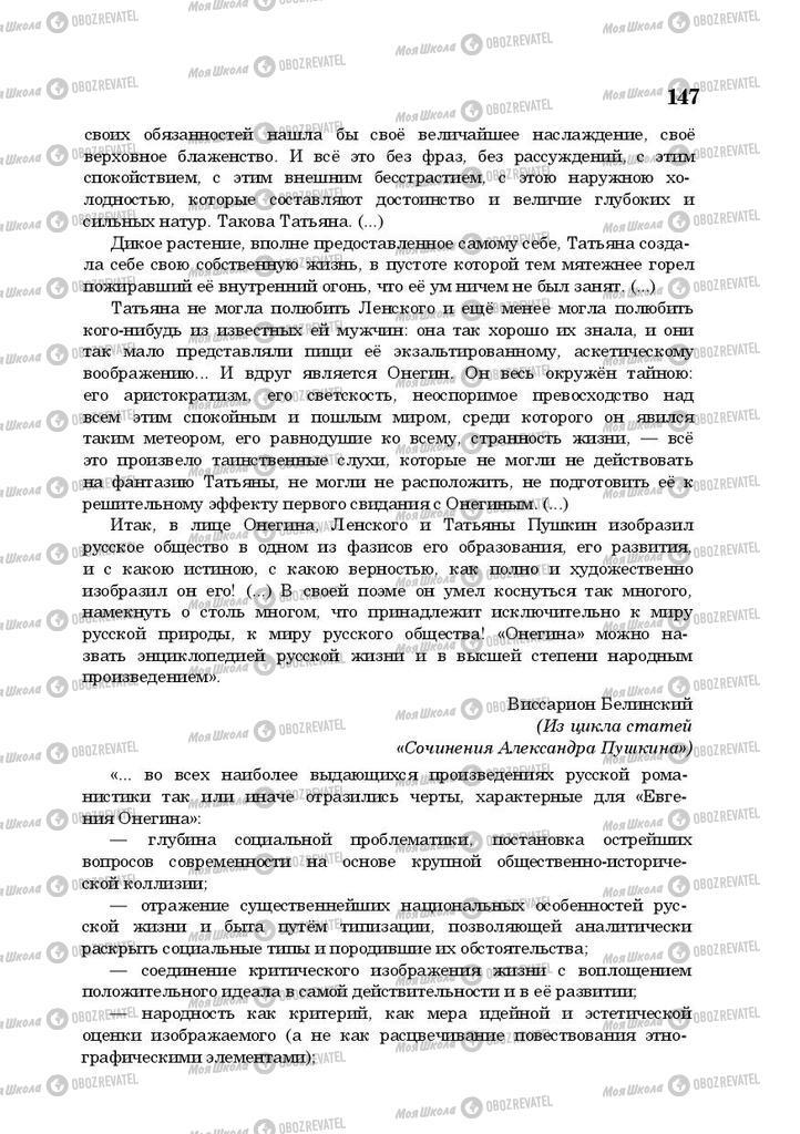 Учебники Русская литература 10 класс страница 147