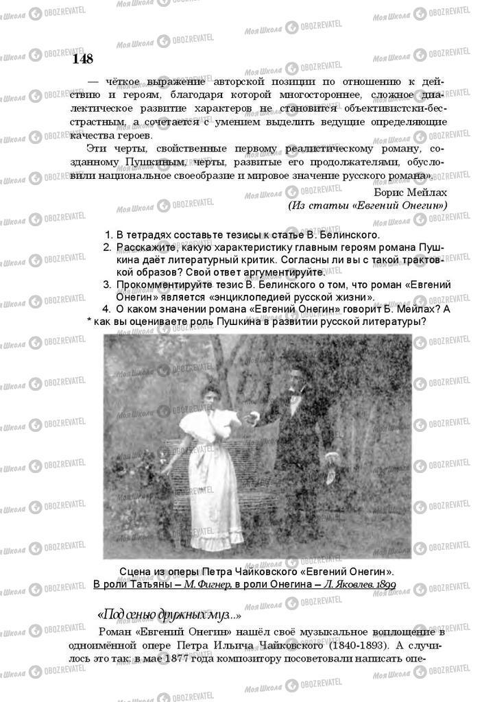 Учебники Русская литература 10 класс страница 148