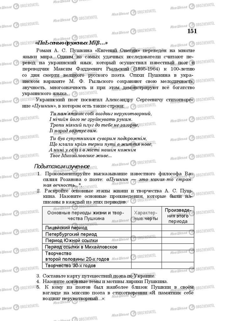 Учебники Русская литература 10 класс страница 151