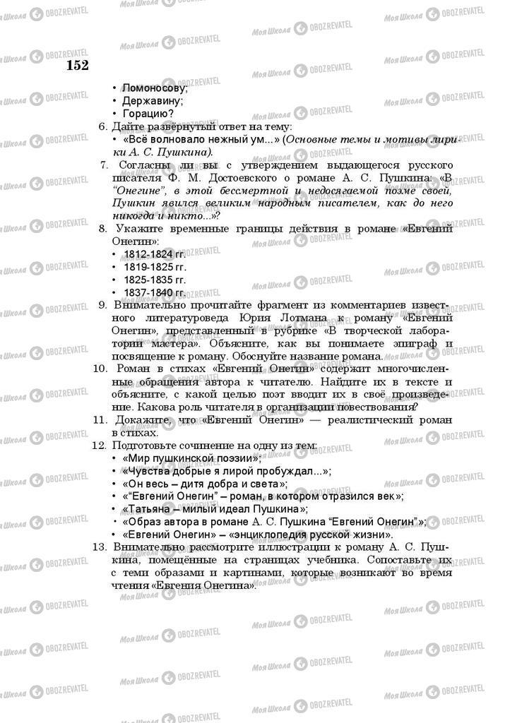 Учебники Русская литература 10 класс страница 152