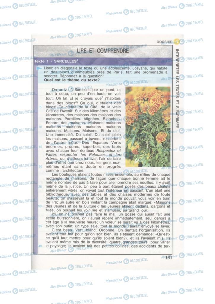 Учебники Французский язык 11 класс страница 161