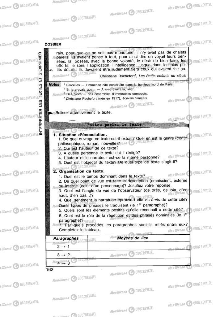 Учебники Французский язык 11 класс страница 162