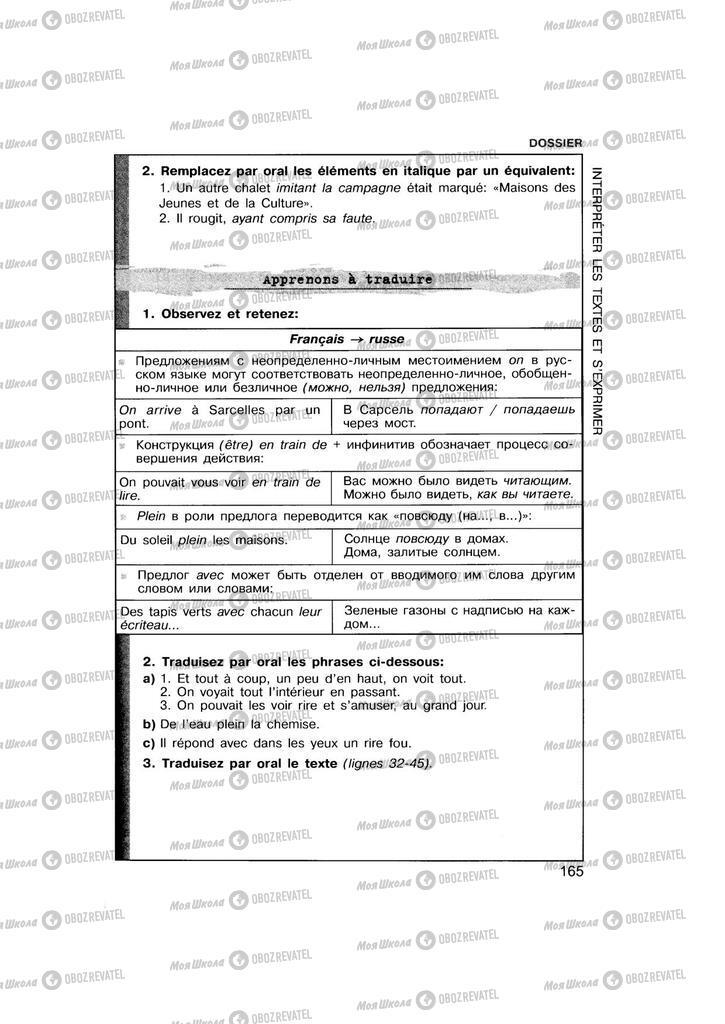 Учебники Французский язык 11 класс страница 165