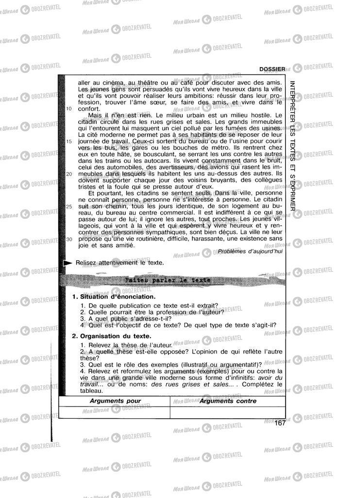 Учебники Французский язык 11 класс страница 167