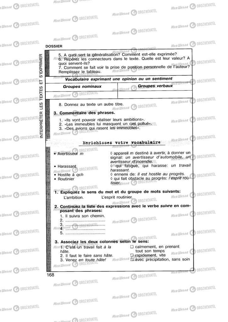 Учебники Французский язык 11 класс страница 168