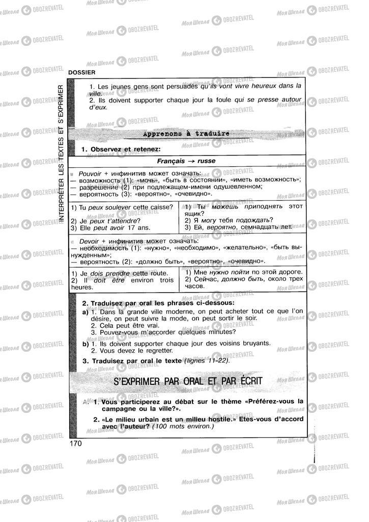 Учебники Французский язык 11 класс страница 170