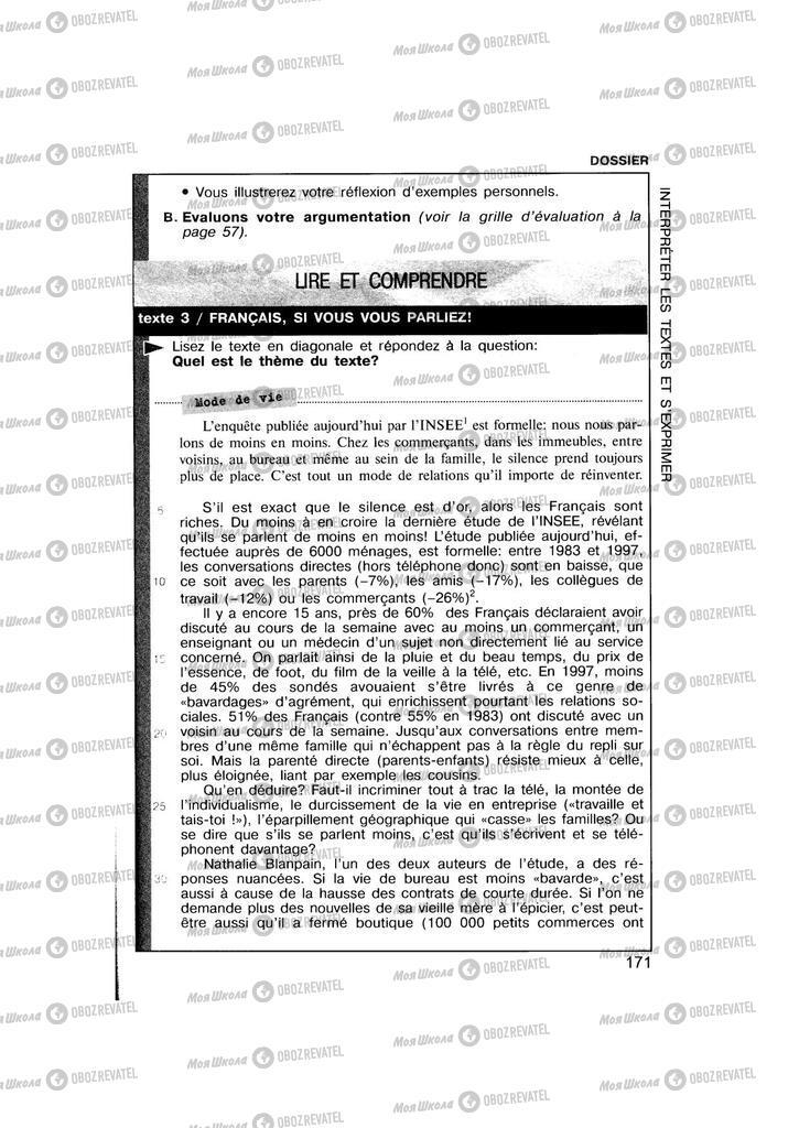 Учебники Французский язык 11 класс страница 171