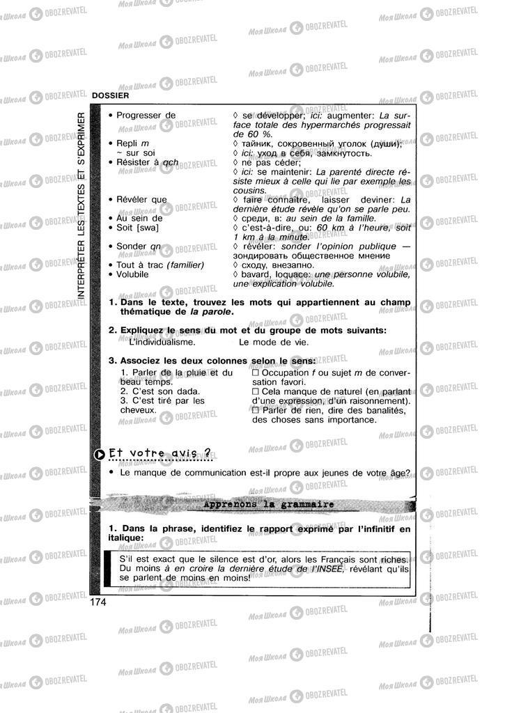Учебники Французский язык 11 класс страница 174