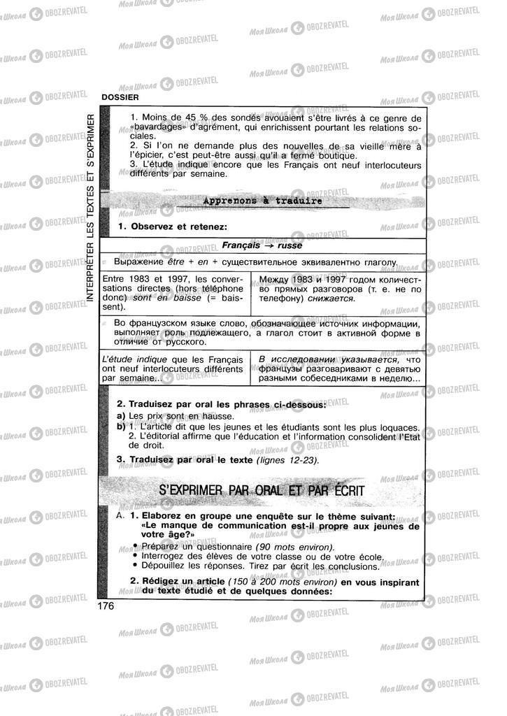 Учебники Французский язык 11 класс страница 176