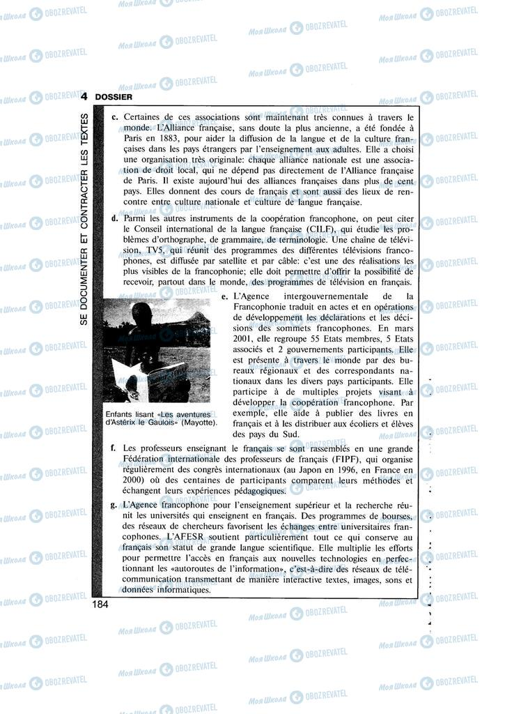 Підручники Французька мова 11 клас сторінка 184